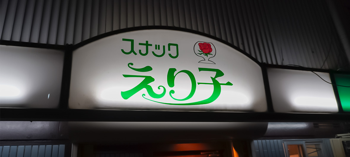 日本標準職業分類,サービス職業従事者,接客社交係,芸者,ダンサー,社交産業