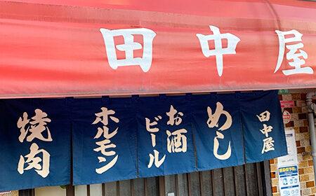 下関,田中屋,焼肉,ふぐ,藤フーズ