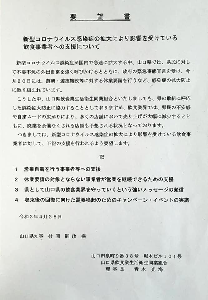 山口県,飲食業生活衛生同業組合,下関,青木光海,村岡嗣政